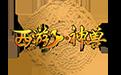 西游Ⅲ·神兽