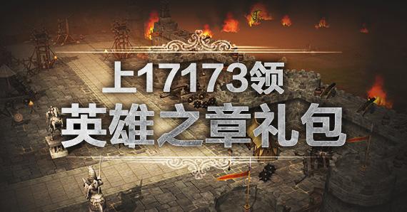 17173礼包