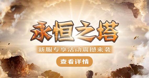 """《罗德岛战记》7月16日新服""""永恒之塔""""全新来袭"""