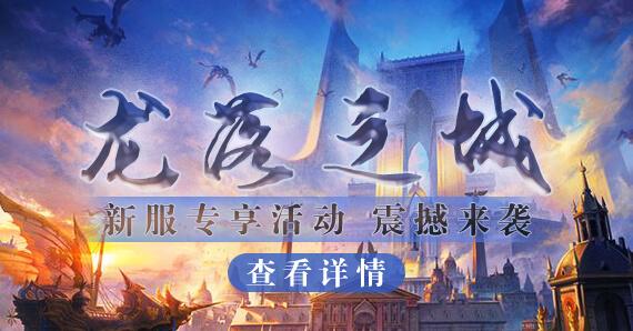 """《罗德岛战记》7月28日新服""""落龙之城""""震撼来袭"""