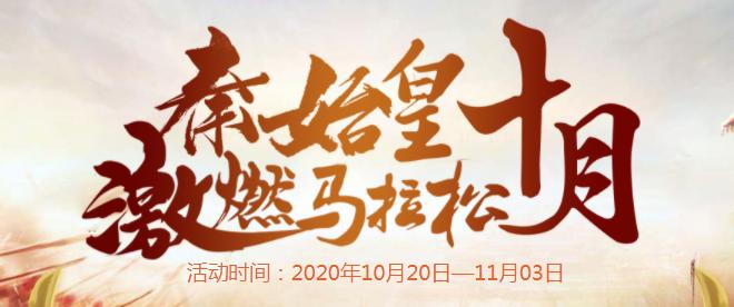《秦始皇》10月马拉松