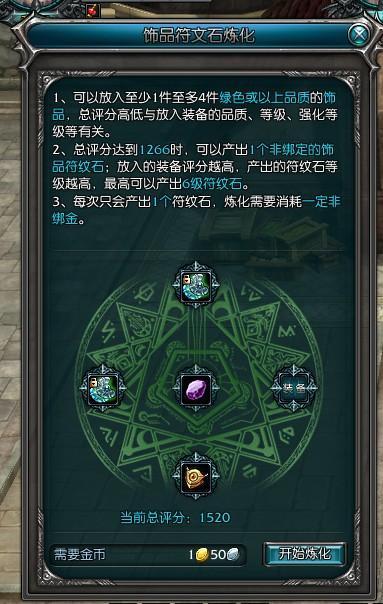 《罗德岛战记》武器强化、附魔系统