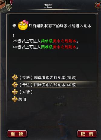 一骑当千副本黄巾之战(困难)